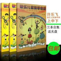 正版 快乐儿歌钢琴曲集上中下三册 儿童钢琴曲谱 少儿钢琴教程曲集 音乐教材 音 许乐飞儿童钢琴曲谱教材( 合订本 )钢