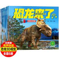 恐龙书大百科有声绘本 6册3D仿真注音版恐龙来了3-6-9岁儿童科普百科绘本图画书老师推荐一二年级小学生课外注音读物畅