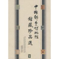 中国邮票博物馆:馆藏珍品选 朱熠,中国邮票博物馆 安徽教育出版社 9787533624026