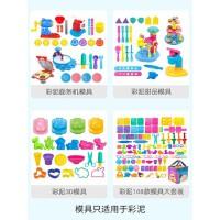 108款彩泥橡皮泥无毒模具36色工具儿童超轻粘土手工DIY玩具套装