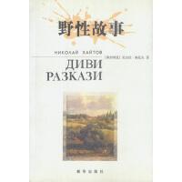 野性故事【正版书籍,可开发票】
