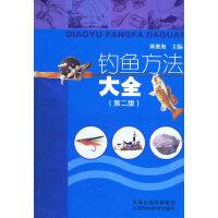 钓鱼方法大全 蒋青海 主编 江苏科学技术出版社,【正版】