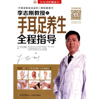 李志刚教授之手耳足养生全程指导(电子书)