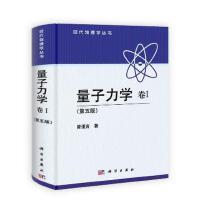 量子力学 卷Ⅰ (第五版)