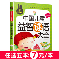 中国儿童益智谜语大全 小学生彩图注音版 拼音版猜谜语脑筋急转弯书籍4-5-6-7-10岁幼儿智力左右脑全脑开发益智开发