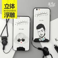 6S手机壳创意情侣壳iphone6plus硅胶软壳防摔挂绳全包磨砂壳简约