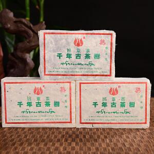 【8片】90年代千年古茶树茶 班章古树熟砖500克/片 d1