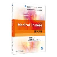 医学汉语 十三五规划教材 供临床医学专业及来华留学生双语教学用 李骢主编 人民卫生出版社