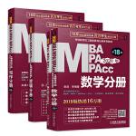 【组套3本】 正版 2020 MBA MPA MPAcc 管理类联考 数学分册 +2020专硕联考机
