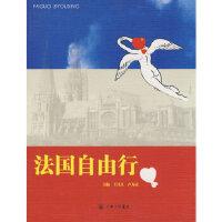 【二手书9成新】法国自由行王昌义,卢为民9787542628022上海三联书店