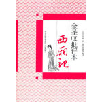 西厢记(金圣叹批评本) (元)王实甫 凤凰出版社 9787550600508 新华正版 全国85%城市次日达