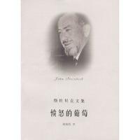 【新书店正版】愤怒的葡萄(精)(美)斯坦贝克,胡仲持上海译文出版社9787532732623
