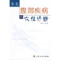 【新书店正版】常见腹部疾病的穴位诊断韩毅人民卫生出版社9787117048088