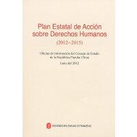 Plan Estatal de Accion sobre Derechos Humanos(2012-2015年)