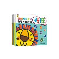 儿童多元智能游戏贴纸 学习卷(套装共6册)
