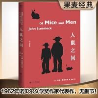 人鼠之间(全文无删减,1962年诺贝尔文学奖代表作,英国BBC读者票选百大小说,全球出版两百多种语言)【果麦经典】