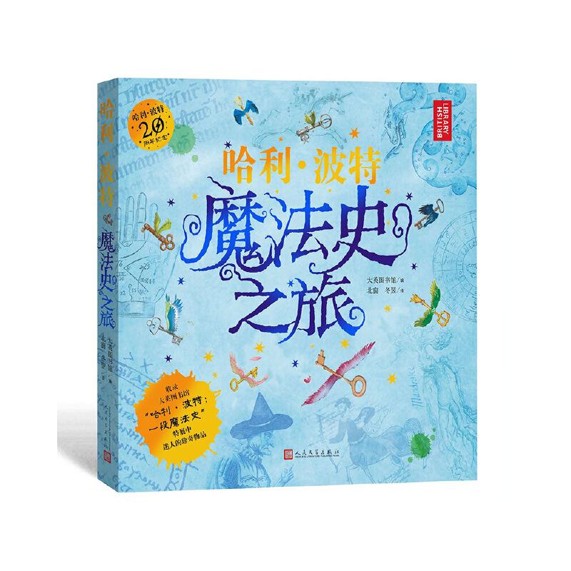 哈利·波特:魔法史之旅 官方授权的哈利·波特百科全书,全彩四色, 大英图书馆出品