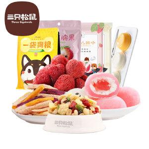 【三只松鼠_营养早餐组合693g】阳光什锦草莓脆狗粮牛奶冻萌心团子共5袋