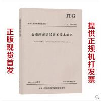 公路路面基层施工技术细则(JTG/T F20-2015)