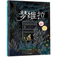 正版全新 博洛尼亚童书展佳童书奖:梦维拉(经典想象力绘本,梦幻丛林探险之旅)