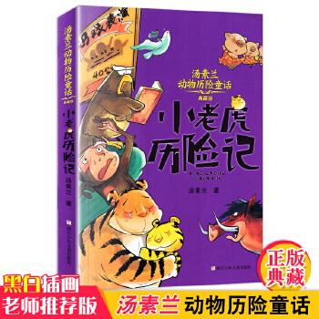 小老虎历险记 典藏版 汤素兰动物历险童话 小学生课外阅读书籍 7-8-10岁儿童文学故事书无注音版一二三年级 低年级文学 正版书籍 动物世界历险故事童话