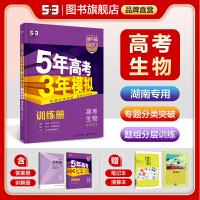 曲一线官方正品2021版53B高考生物湖南省专用五年高考三年模拟b版5年高考3年模拟高中生物复习资料高二高三一轮二轮总复