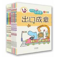 成语小学堂 出口成章 双色珍藏版 A+B级全套12册