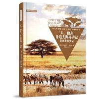 三人,独舟,鲁道夫湖寻访记:非洲生存实录*
