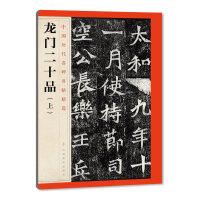 中国历代名碑名帖精选・・龙门二十品(上)