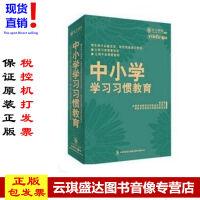 正版包发票中小学学习习惯教育 7DVD 唐曾磊 视频讲座