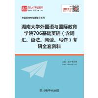 2021年湖南大学外国语与国际教育学院706基础英语(含词汇、语法、阅读、写作)考研全套资料复习汇编(含:本校或全国名