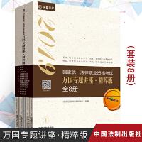 正版 2019国家统一法律职业资格考试万国专题讲座・精粹版(套装8册) 中国法制出版社