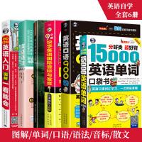 搞定英语学习6册大全集 零基础英语入门+英语口语900句+英语音标+15000英语单词+英语语法入门+英语阅读美文 英