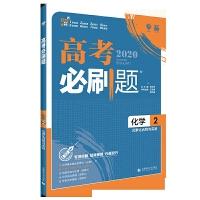 2020高考必刷题化学2/二元素化合物与实验理想树67高考自现货直发