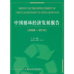 中国循环经济发展报告(2009~2010) 齐建国 社会科学文献出版社 9787509714485