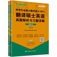 MTI翻译硕士黄皮书 跨考专业硕士翻译硕士MTI翻译硕士英语真题解析与习题详解 第2版