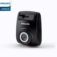 【支持礼品卡】飞利浦行车记录仪ADR610高清1080P超迷你隐藏记录仪 加强夜视
