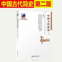 正版 中国古代简史(第二版) 张帆