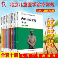北京儿童医院诊疗常规 10本套装 北京儿童医院 编 人民卫生出版社