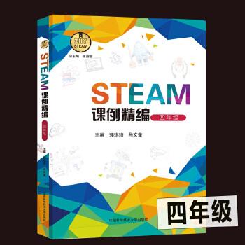 正版 STEAM课例精编 四年级 学生篇和教师篇 儿童学习与发展指南STEAM项目小学生教材手工实验课程书籍创新实践能力科学和数学 这是目前为止一套真正意义上的的STEAM教材