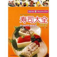 【新书店正版】美食大全:寿司大全张海9787504849625农村读物出版社