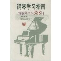 【新书店正品包邮】钢琴学习指南:答钢琴学习388问 魏廷格 人民音乐出版社 9787103014189