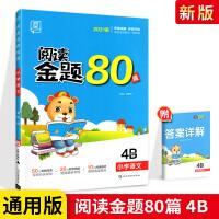 2021新版阅读金题80篇四年级B版 人教版 4年级语文阅读理解训练题 全品小学阅读真题80篇专项训