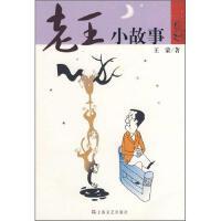 老王小故事9787532133598上海文�出版社【正版】