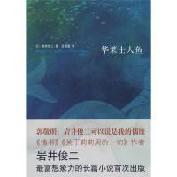 【新华书店,品质保障】华莱士人鱼,南海出版公司,9787544240475
