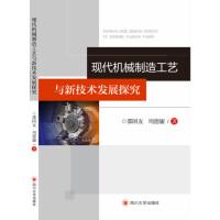 现代机械制造工艺与新技术发展探究