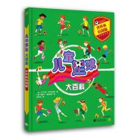 儿童足球大百科-世界杯特别版*9787515346496 [意]阿尔贝托,贝尔托拉齐
