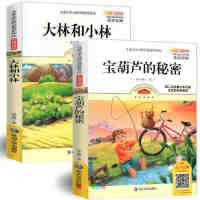 正版张天翼代表作2册 大林和小林+宝葫芦的秘密 三年级四年级 小学生课外书读物7-10-12-14岁儿童文学名家经典书