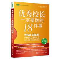 校长要做的18件事:揭示信念、行为和思维方式,成为精要主义者 9787515342733