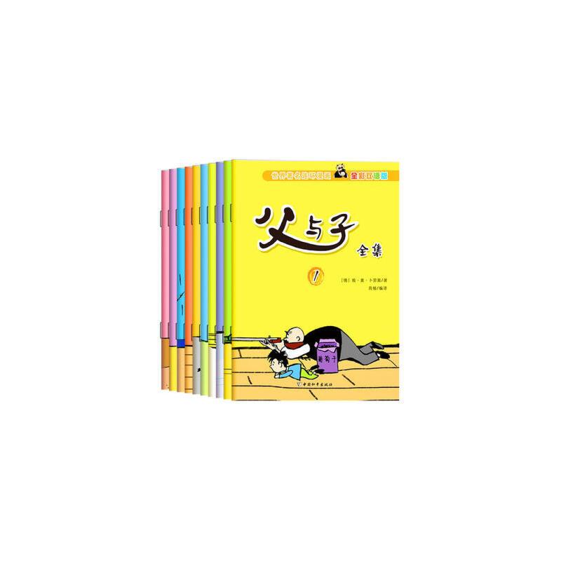 父与子全集彩色双语版 中小学生课外漫画书6-8-10-12岁儿童图书搞笑连环画小人书 少儿经典读物一二三四五六年级阅读 全10册 世界著名连环漫画